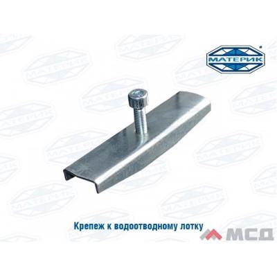 Крепеж к водоотводному лотку металлический арт6080